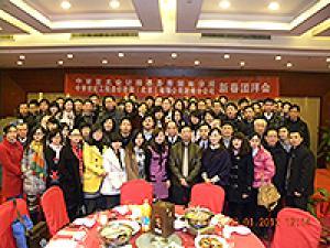 2012年新春团拜会