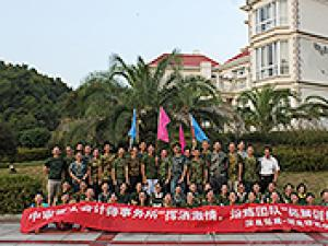20130830石燕湖拓展活动